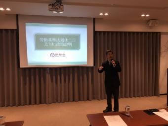 20161110 新制勞資專題講座