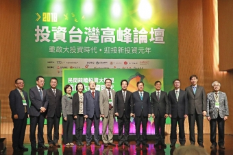 20180116 2018投資台灣高峰論壇