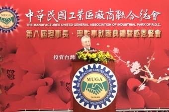 20180307 中華民國工業區廠商聯合總會 理事長就職典禮暨感恩餐會