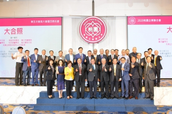 20200924 第五次會員大會暨四週年慶