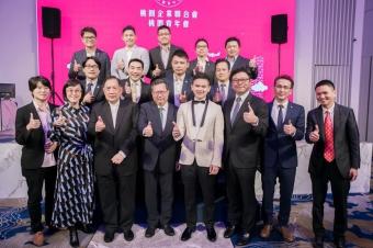 20201124 桃園企業聯合會歲末餐敘 暨 桃園青年會成立大會